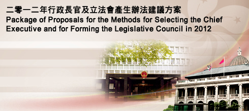 Package of Proposals for the Methods for Selecting the Chief Executive and for Forming the Legislative Council in 2012 | 二零一二年行政長官及立法會產生辦法建議方案